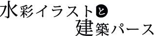 水彩アートとインテリアデザイン|大阪